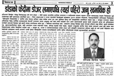 01-hari-bhakta-news-nawaras