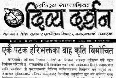 02-hari-bhakta-news-dibyadarshan