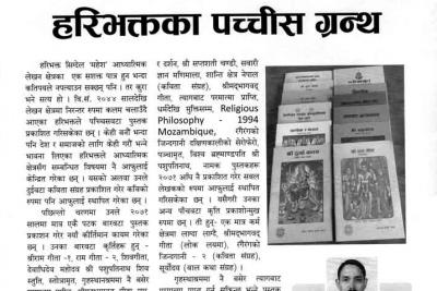 06-hari-bhakta-news-bhugal-masik