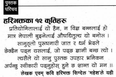 bhakta-news-gauri