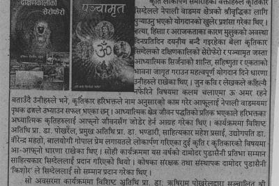 dibyadarshan-2068jestha14