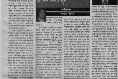 dibyadarshan-2069-ashoj20