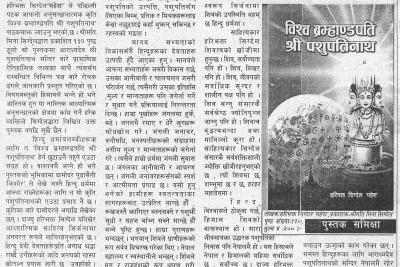 dibyadarshan_weekly_2068_mansir_3