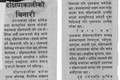 Rajdhani Dainik 2068 Ashaad
