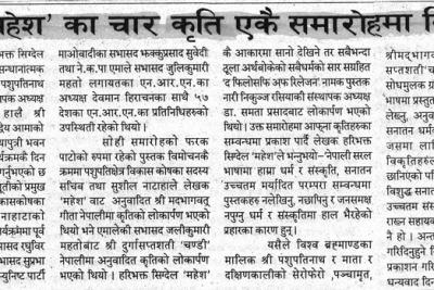 national_weekly_dibyadarshan_2068kartik26