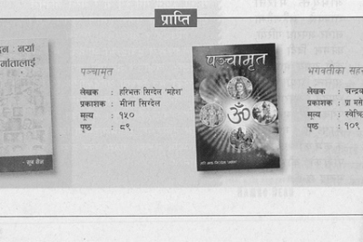 nepal-2068bhadau25