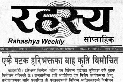 rahashya-weekly-2071-bhadra-26