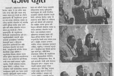 rahashya_weekly_manshir2065_1