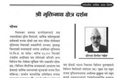 श्री मुक्तिनाथ क्षेत्र दर्शन